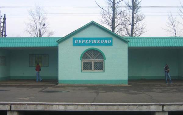 Платформа Перхушково
