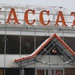 Новогодние поздравления 2015: Одинцовский ПАССАЖ