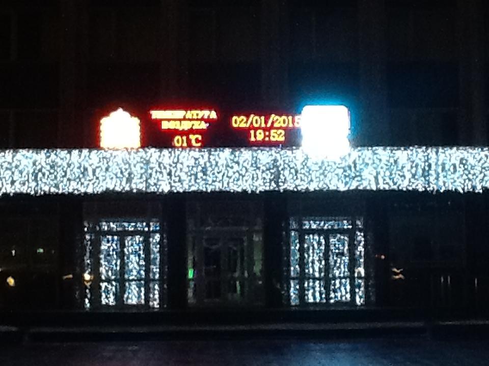 Табло на здании администрации Одинцовского муниципального района