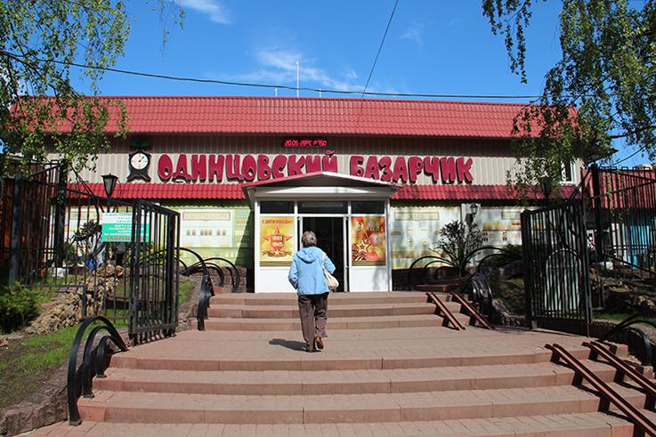 Одинцовский Базарчик