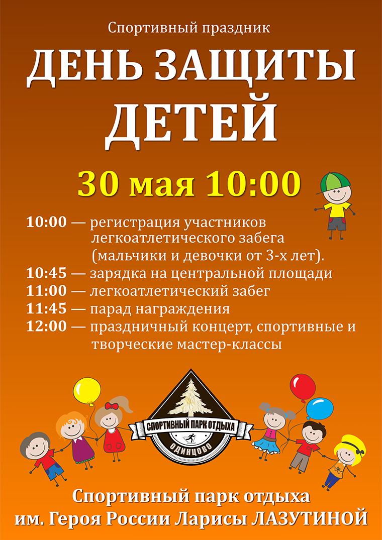 Афиша Дня защиты детей