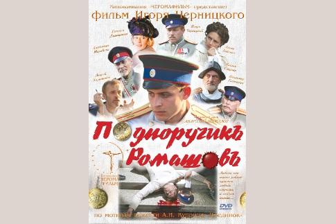 Подпоручик Романов