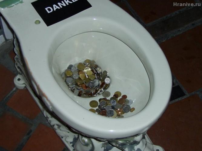 Деньги в туалете