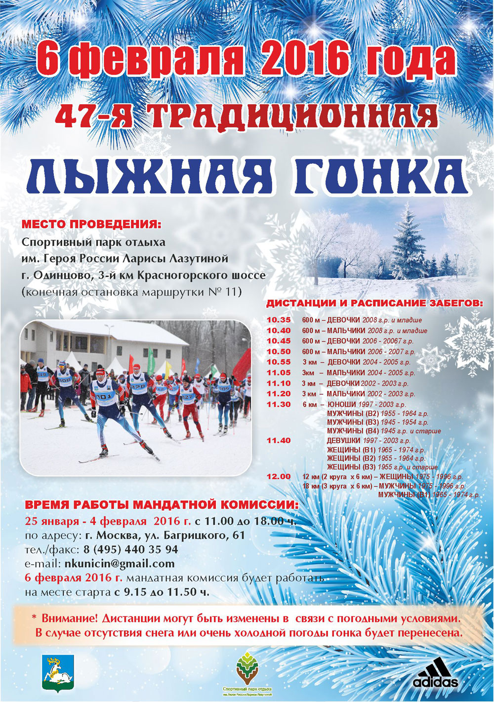 Манжосовская лыжня 2016, Манжосовская лыжня, Манжосовская лыжная гонка, Манжосовская лыжная гонка 2016, Одинцово