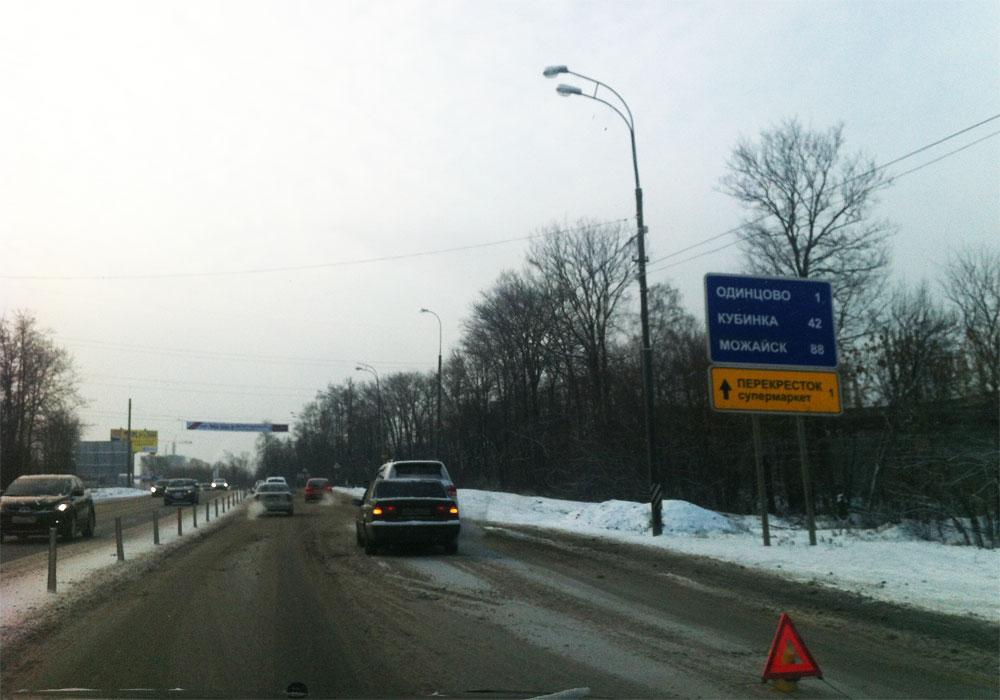 ДТП в Одинцово