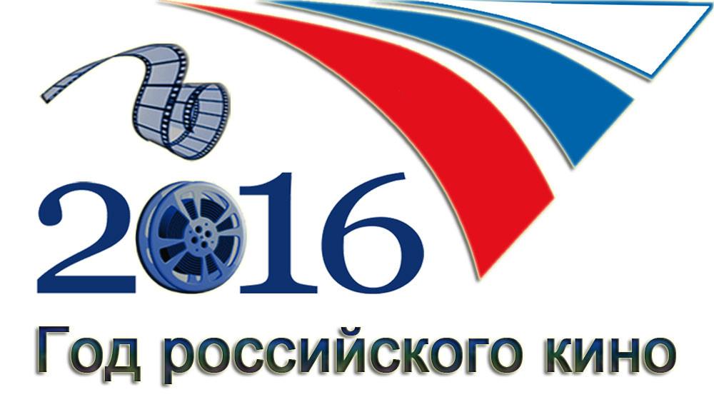 Год российского кино 2016, Год российского кино, Одинцово, Звенигород