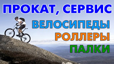 prokat-servis-leto_200x100