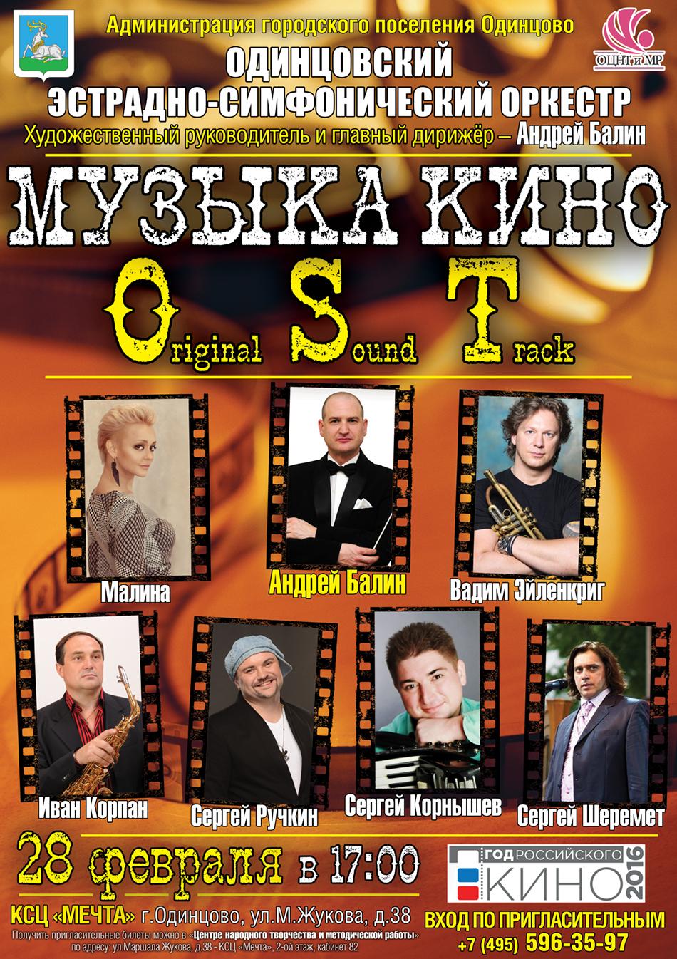 Музыка в кино, концерт, Одинцово