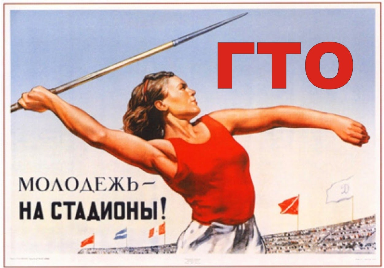 «ГТО-фест» в Одинцово