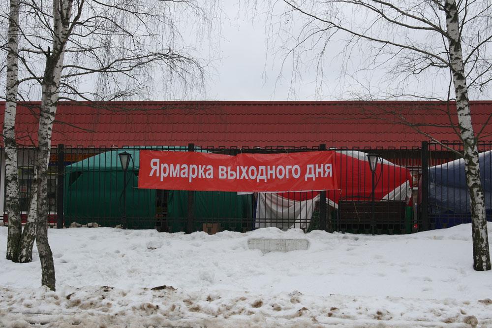 Ярмарка выходного дня в Одинцово