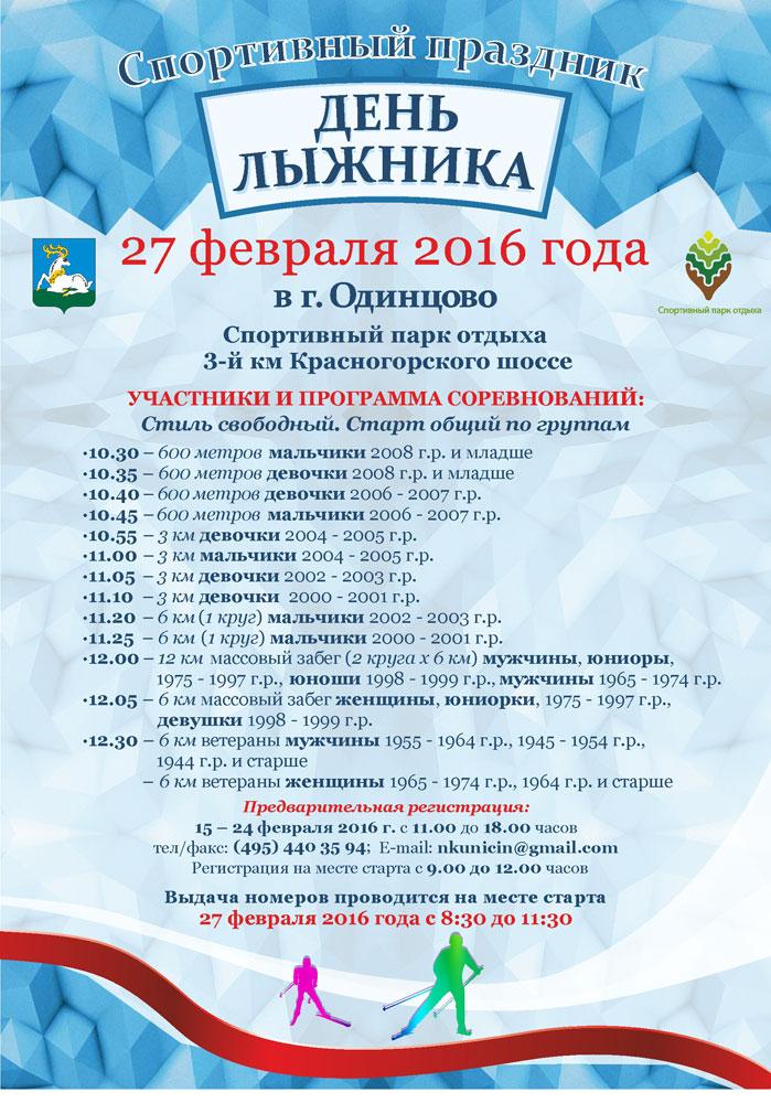 День лыжника, День лыжника 2016, Одинцово