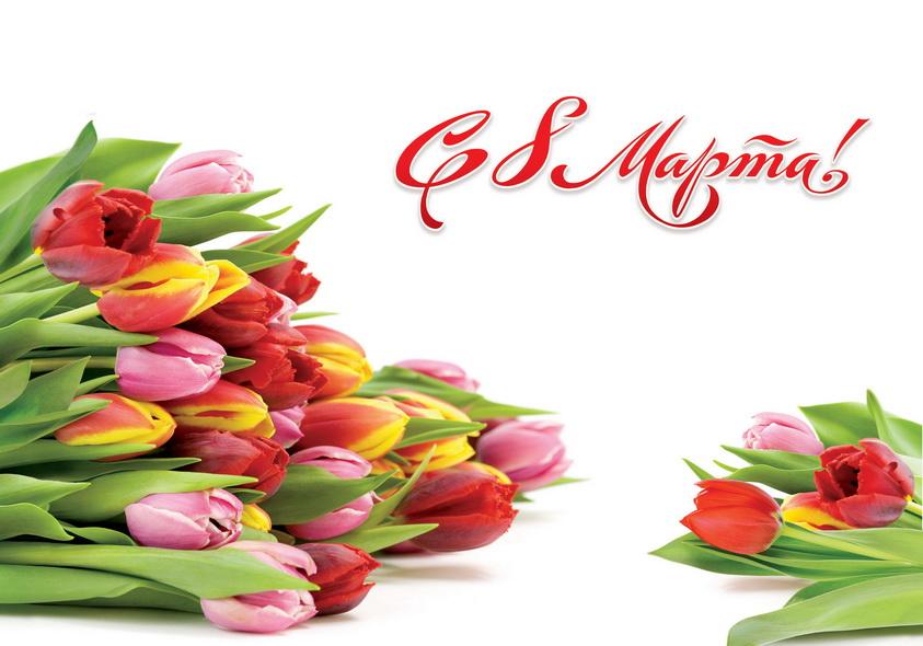 поздравления, 8 марта, поздравления с 8 марта в стихах, поздравления с 8 марта