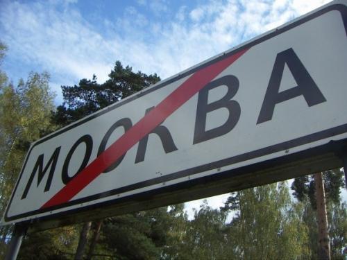 присоединение Одинцово к Москве, Одинцово, Москва, присоединение