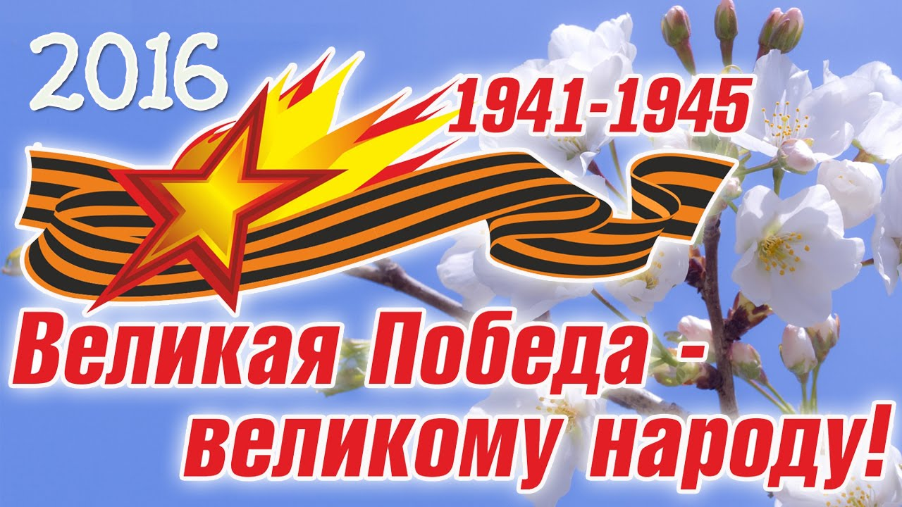 День Победы 2016: программа мероприятий