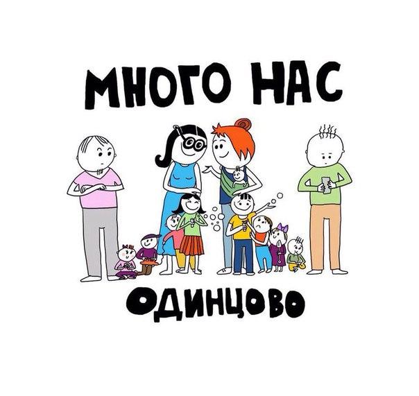 Много Нас - Одинцово