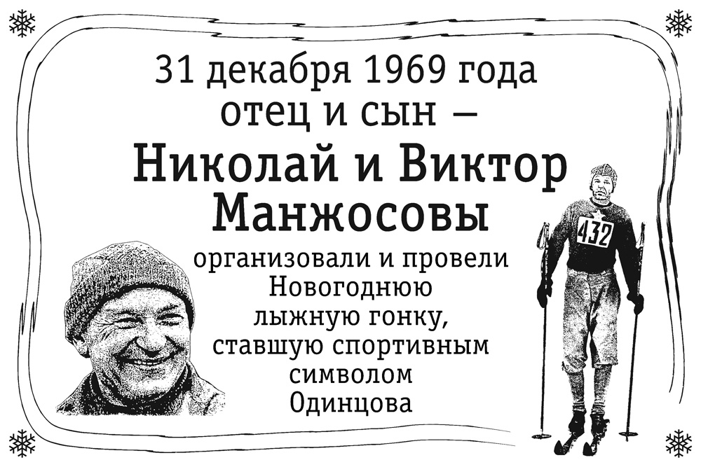 Памятная доска основателям Манжосовской лыжни