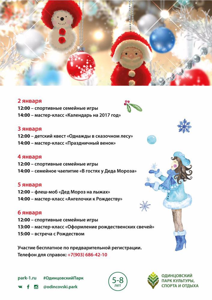 Новогодние каникулы, Одинцово