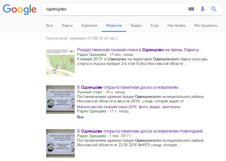 Радио ОДИНЦОВА лидирует на медиа-пространстве Одинцово