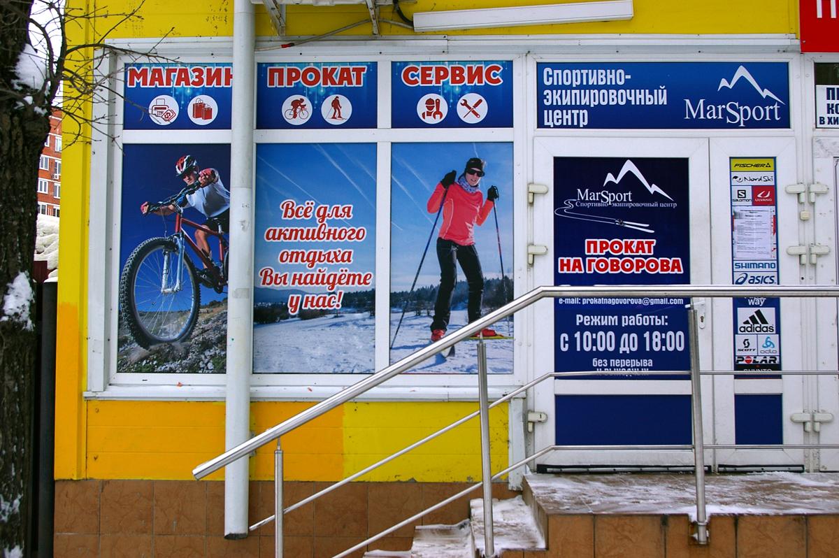 Прокат лыж в Одинцово - Прокат на Говорова!